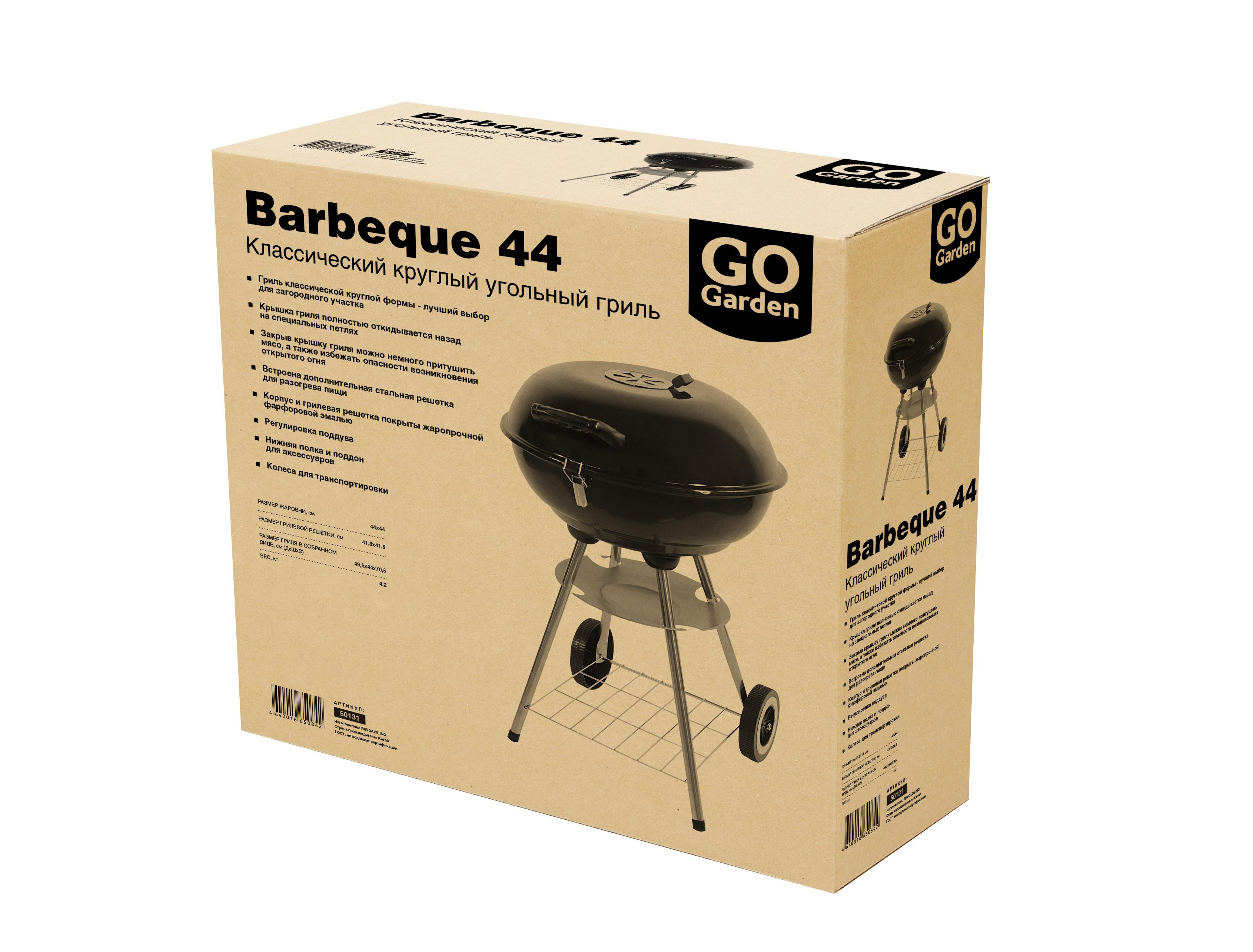 go garden Гриль Go Garden Barbeque 44 (50131)