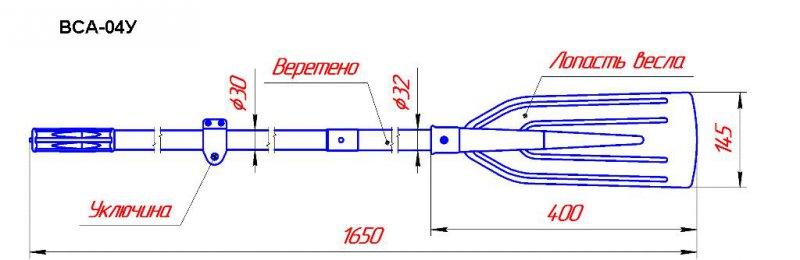 размер весла лодки пвх