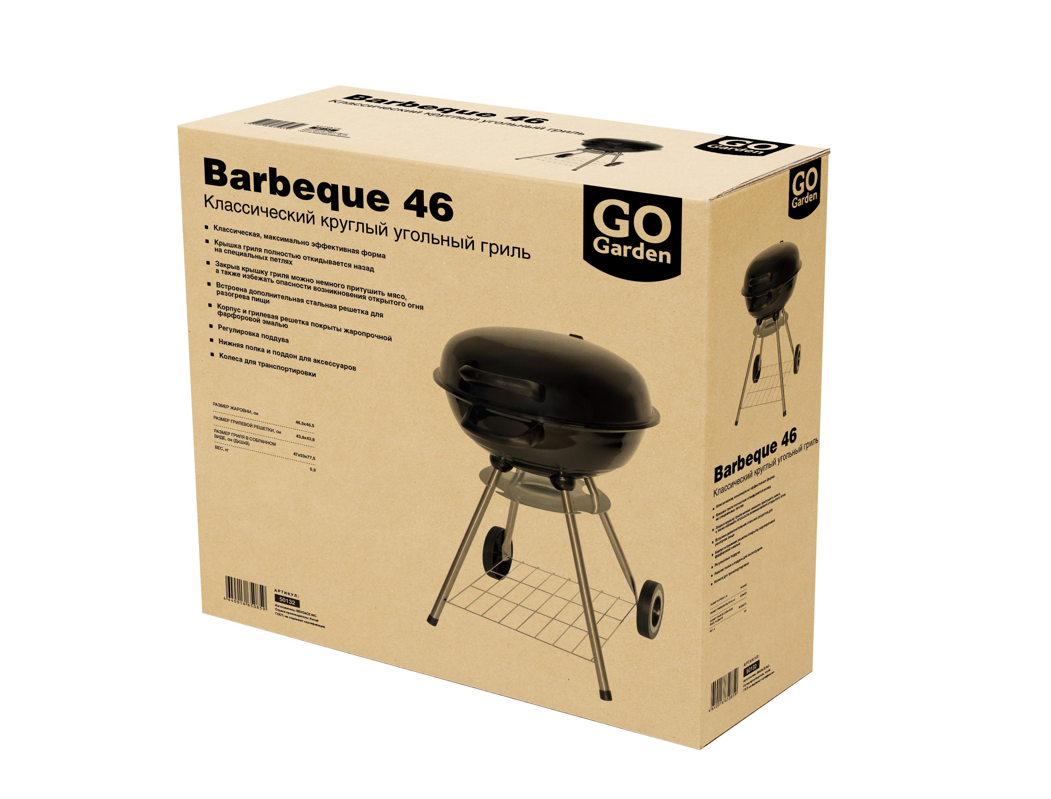 go garden Гриль Go Garden Barbeque 46 (50132)